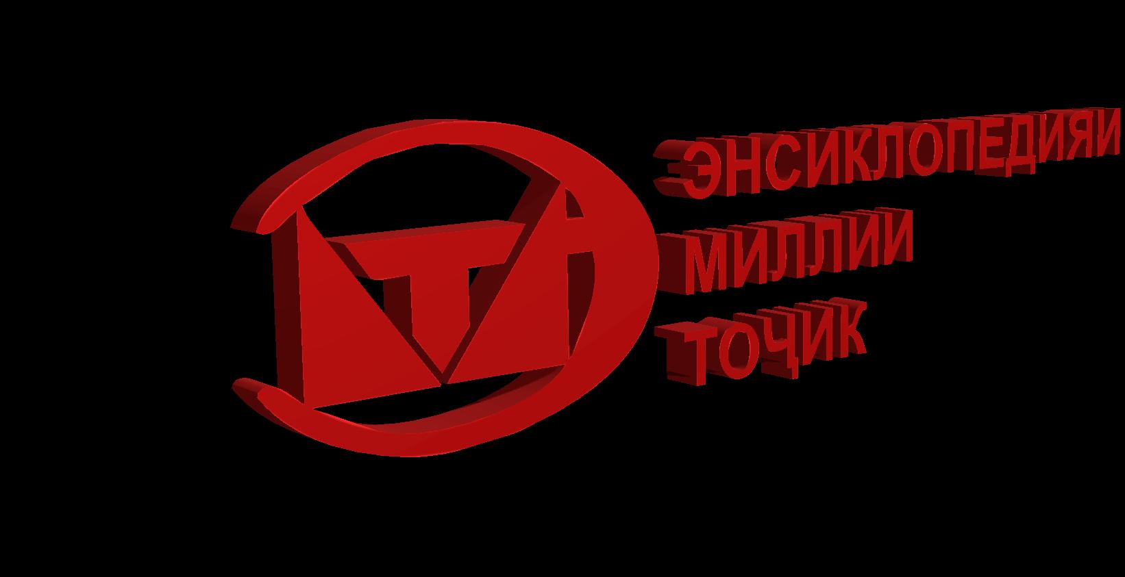 Энсиклопедияи Миллии Тоҷик